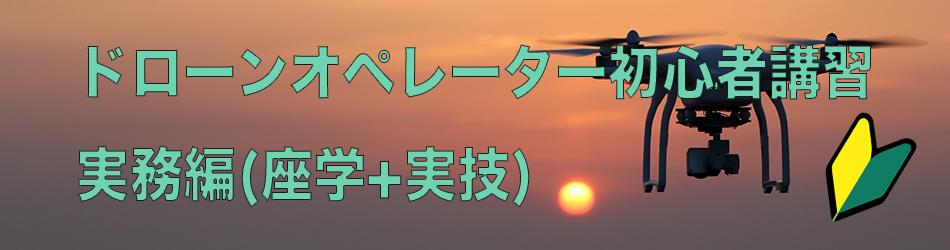 ドローンオペレーター初心者講習 実務編(座学+実技)